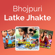 Bhojpuri Latke Jhatke