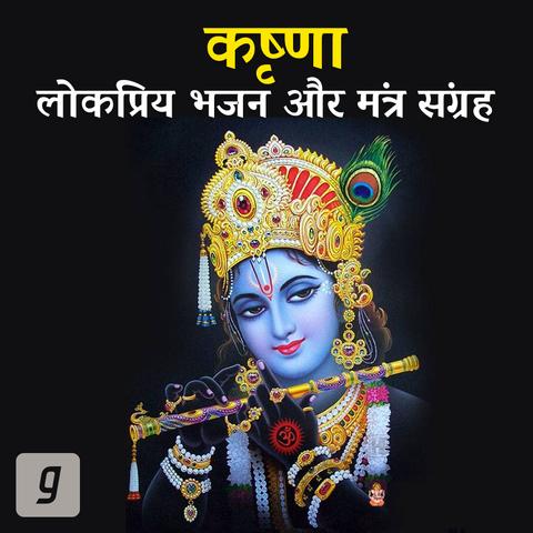 bhakti gana video mp3 dj wala