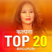 Kalpana Top 20-Bhojpuri
