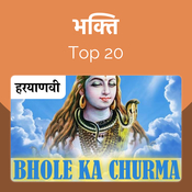 Haryanvi Bhakti Songs, Top 20 Haryanvi Bhakti Music Playlist