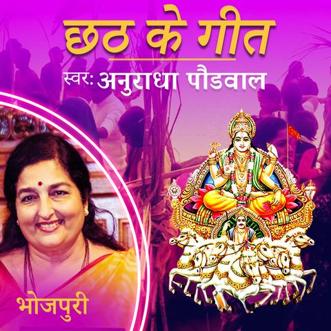 Chhath Ke Geet Anuradha Paudwal Music Playlist Best Chhath Ke Geet Anuradha Paudwal Mp3 Songs On Gaana Com