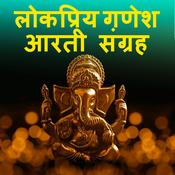 Popular Ganesh Aartiyan