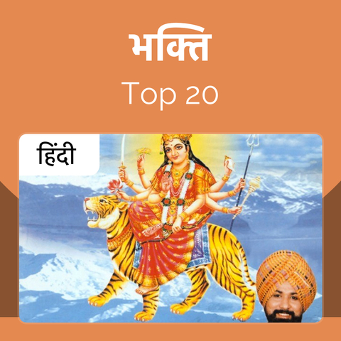 Bhakti Top 20 Music Playlist: Top 20 Bhakti Songs MP3, Devotional