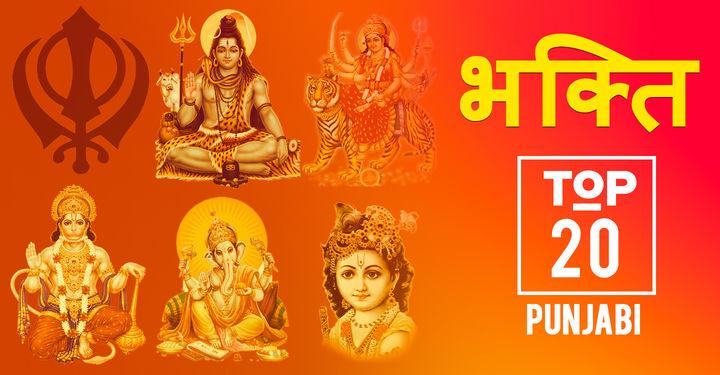 Bhakti Top 20 - Punjabi