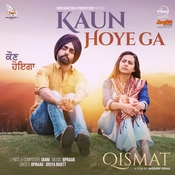 Kaun Hoyega Lyrics in Punjabi, Qismat Kaun Hoyega Song