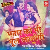 Bhatar Ko Bhi Bhul Jaogi (भतार को भी भूल जाओगी) Song