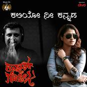 Kaliyo Nee Kannada Song
