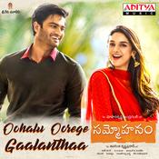 Oohalu Oorege Gaalanthaa Song