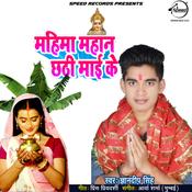 Mahima Mahan Chhathi Mai Ke Song