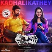 Kadhalikathey Song