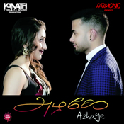 Azhage Azhage Song