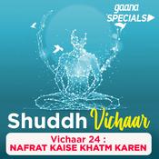 Vichaar 24-  Nafrat Kaise Khatm Karen Song